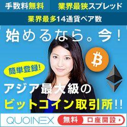 QUOINEX iOS
