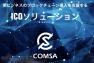 テックビューロがICOプラットフォーム「コムサ(COMSA)」を発表し事前登録を開始!