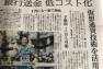 リップル(XRP)が300円超えの高騰!読売新聞一面に掲載!